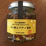 58351870 - オリーブオイルコンフィ 木の実とドライ果実