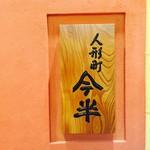 人形町今半 新宿高島屋店 -