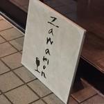 ワイン小路 Zawamon - 看板
