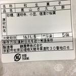 鶴屋寿 -