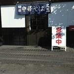 麺屋大志 - 入口。