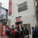58359433 - お店はビルの1Fですが、街の中華屋さんって雰囲気が漂っていてイイ感じ!