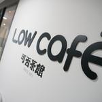 ロゥ カフェ - サイン