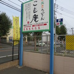 さぬきうどん こも庵 - 駐車場の看板