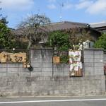 十割蕎麦 さ乃 - 2016年7月に福岡県春日市の住宅街の中にオープンした十割蕎麦とスイーツのお店です。