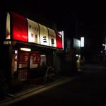 山孝食堂 -