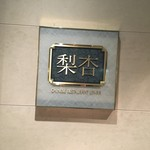 中国料理 梨杏 - 入口の看板