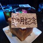 カラオケ パセラ  - ☆記念日ハニトー☆