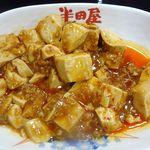 大衆食堂 半田屋 - 続いてはラップを取った麻婆豆腐を食べてみると