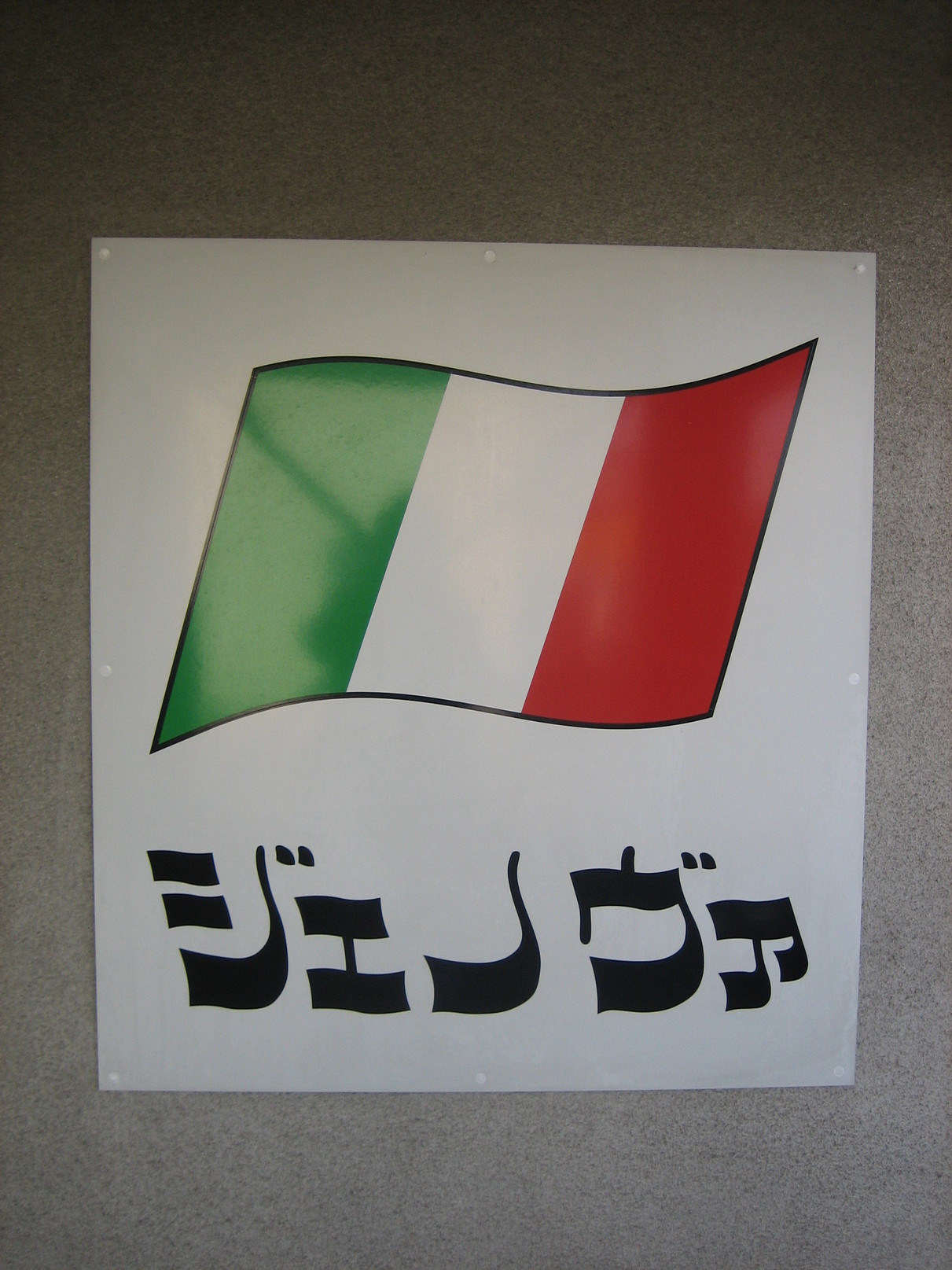 ジェノヴァ[イタリアン/群馬県前...