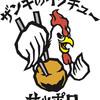 ザンギうどん一久 - 料理写真:自店マスコット