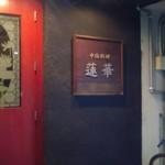 58386493 - おそらく福山市で一番お高い高級な洋風中華のお店です                       何も知らずに入ると大変な事に・・!??