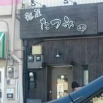 麺屋たつみ 喜心 -