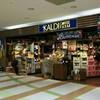 カルディコーヒーファーム イオンモール下田店