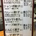 58389045 - 餃子メニュー(2016年11月)