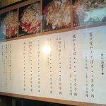 富士宮やきそば がんそ - お品書き