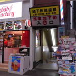 The Kebab Factory - ...昭和レトロ「浅草地下街」出てすぐ★