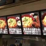 鶏三和 ネオパーサ浜松店 -