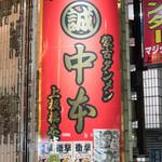 蒙古タンメン中本 - 2016.11 上板橋本店 店舗外観