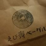 えび寿ベーグル - 袋
