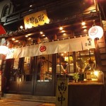 炭屋 串兵衛 - 外観写真:昭和レトロな一軒家が目印です!