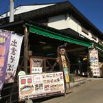 柿谷商店 -