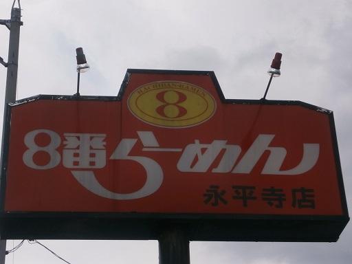 8番らーめん 永平寺店