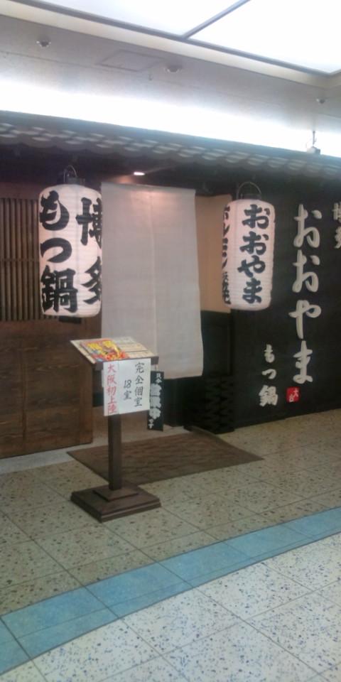 博多もつ鍋おおやま 梅田茶屋町店