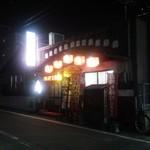 焼鳥よっちゃん - 夜の外観