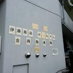 伊藤商店 - 駐車場は合同で9台