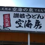 空海房 - 店のロゴ