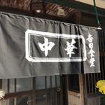吉田食堂 - 入り口。