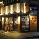 立ち食い焼肉 と文字 - たまに行くならこんな店は、仙台市のど真ん中であの高級牛「仙台牛」をコスパ良く立ち食い形式で楽しめる、「立ち食い焼肉 と文字」です。