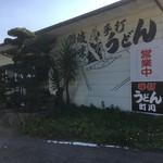 手打うどん 町川 - 町川さん
