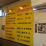 横浜家系らーめん 橋本家 - お好み表
