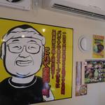 横浜家系らーめん 橋本家 - 店内の説明