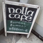 ノラカフェ - 階段にも看板