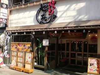 七志 とんこつ編 町田店