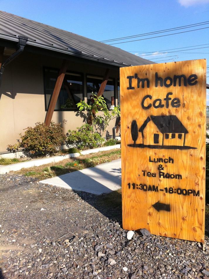 アイムホーム カフェ