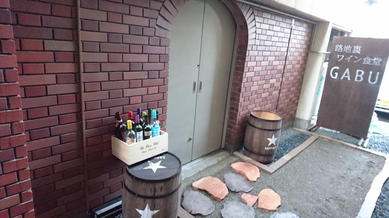 路地裏ワイン食堂 GABU