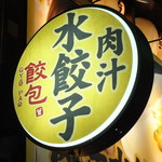 肉汁水餃子 餃包 - 肉汁水餃子餃包