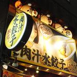 肉汁水餃子 餃包 - 肉汁水餃子専門店