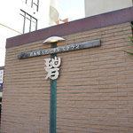 碧 国際通り松尾店 - 目立つが場所が・
