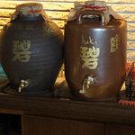 碧 国際通り松尾店 - 名入りのお酒が