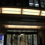 marunouchi cafe 倶楽部21号館 - 新東京ビルエントランス