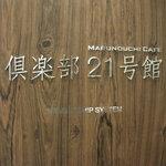 marunouchi cafe 倶楽部21号館 - エントランスサイン