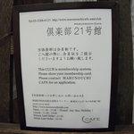 marunouchi cafe 倶楽部21号館 - エントランスボード