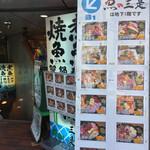 魚の三是 新宿西口大ガード店 -