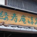 緑寿庵清水 - 看板