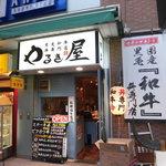 やるき屋 - 黒毛和牛丼専門店 やるき屋 新長田(長田区)